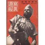 WWII Japanese Homefront Photo Weekly Magazine